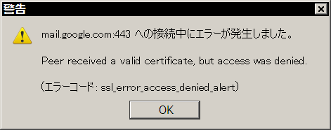 Peer received a valid certificate, but access was denied. (エラーコード: ssl_error_access_denied_alert)
